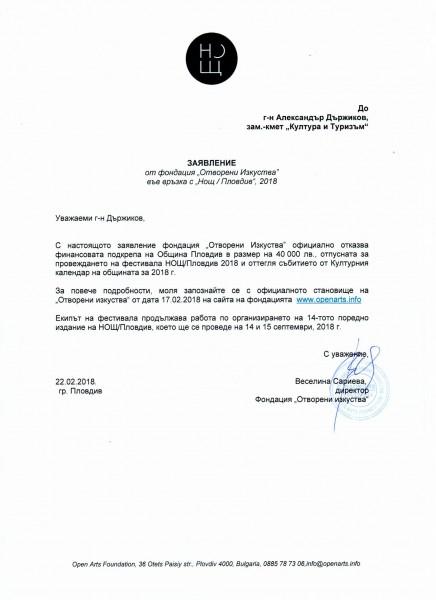pismo.oaf.op.22.02.night.otkaz.finansirane